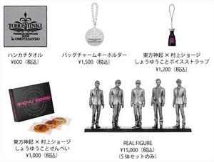 omotesando-goods.jpg
