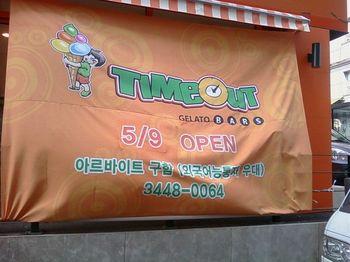 TimeOut_1.jpg